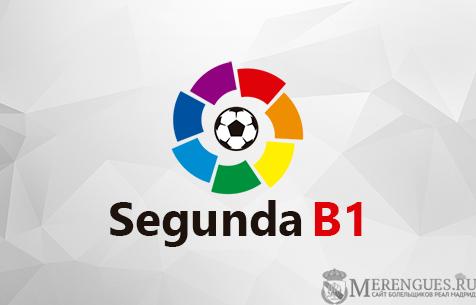 Календарь матчей Сегунды Б сезона 2018/2019