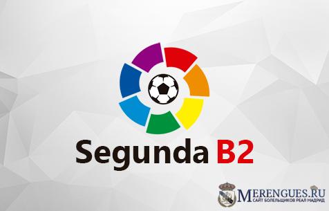 Календарь матчей Сегунды Б сезона 2016/2017