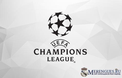 Календарь матчей Лиги Чемпионов 2016/2017