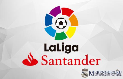 Календарь матчей Ла Лиги сезона 2016/2017